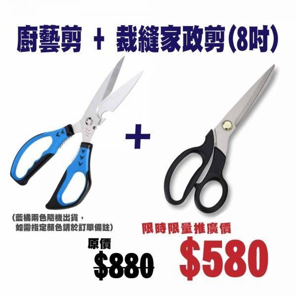 K221+801 廚房剪 裁縫剪 剪刀