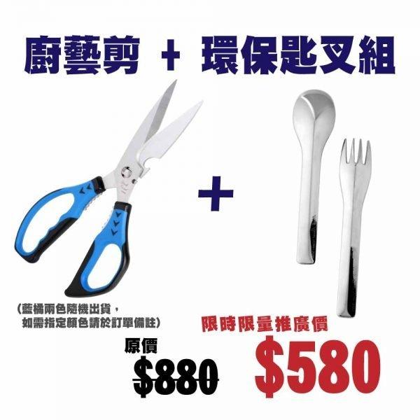 K221+SF221 廚房剪 湯匙 叉子 不鏽鋼